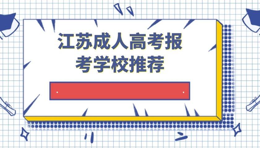 江苏成人高考报考学校推荐