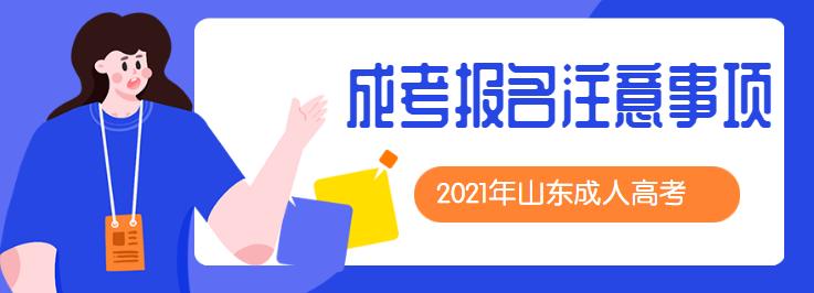 2021年山东成人高考考试规划