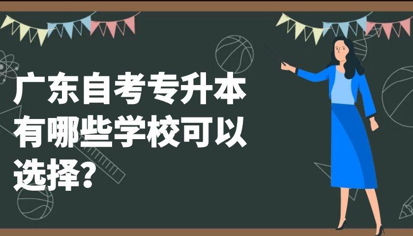 广东自考专升本有哪些学校可以选择?