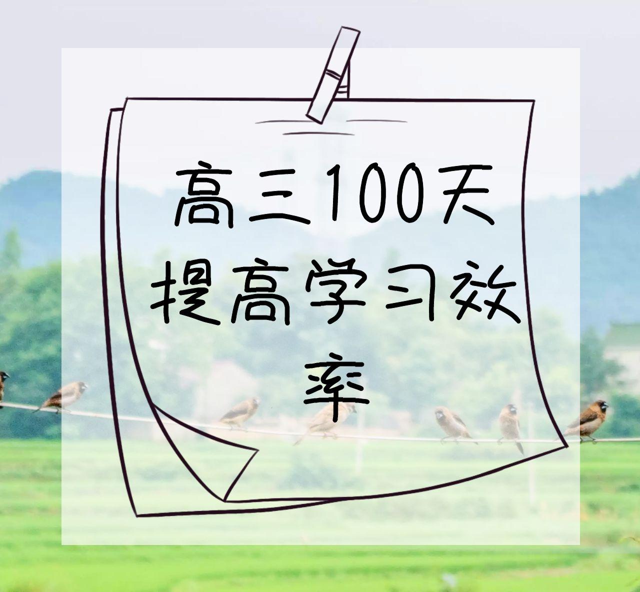 高三100天提高学习效率