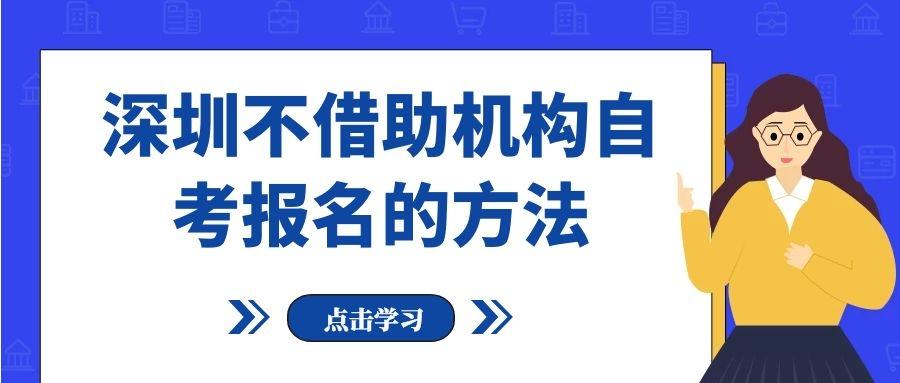 深圳不借助机构自考报名的方法