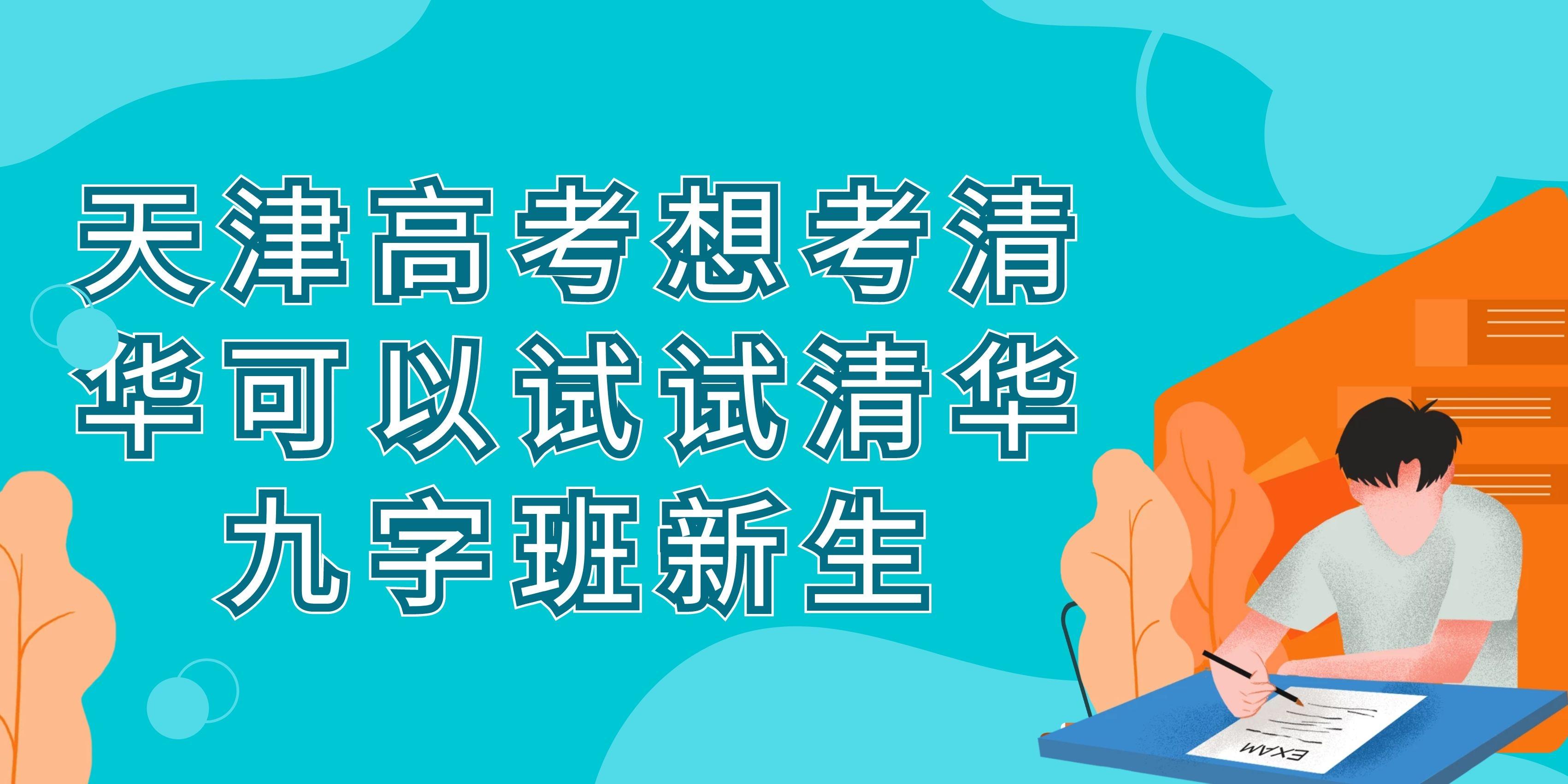 天津高考想考清华可以试试清华九字班新生
