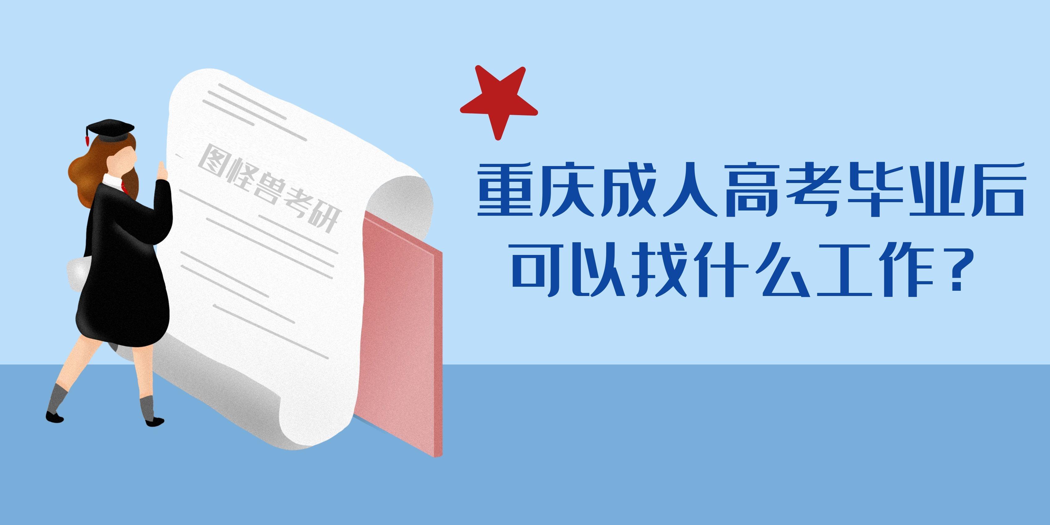 重庆成人高考毕业后可以找什么工作?