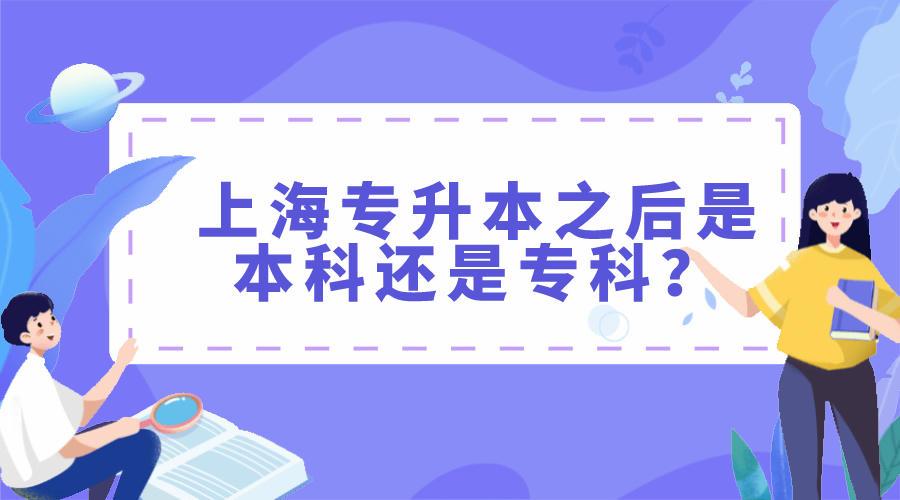 上海专升本之后是本科还是专科?