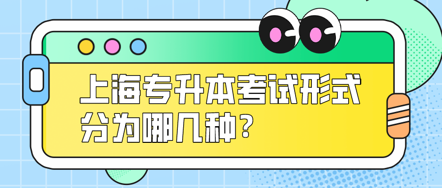 上海专升本考试形式分为哪几种?