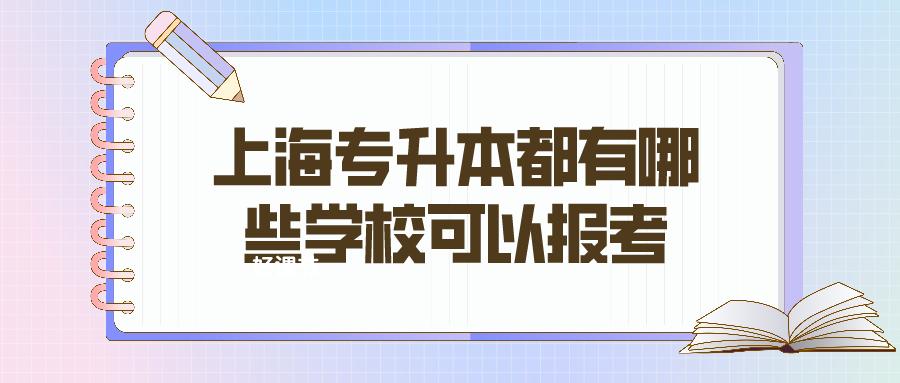 上海专升本都有哪些学校可以报考
