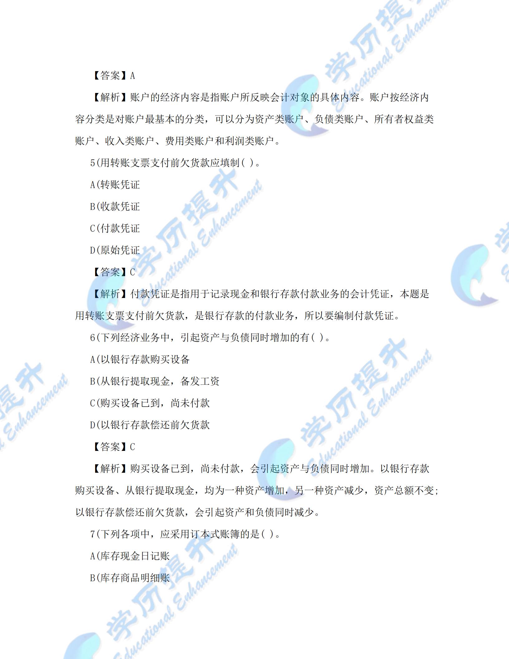 2016年河北省会计从业资格考试《会计基础》历年真题与模拟试题详解