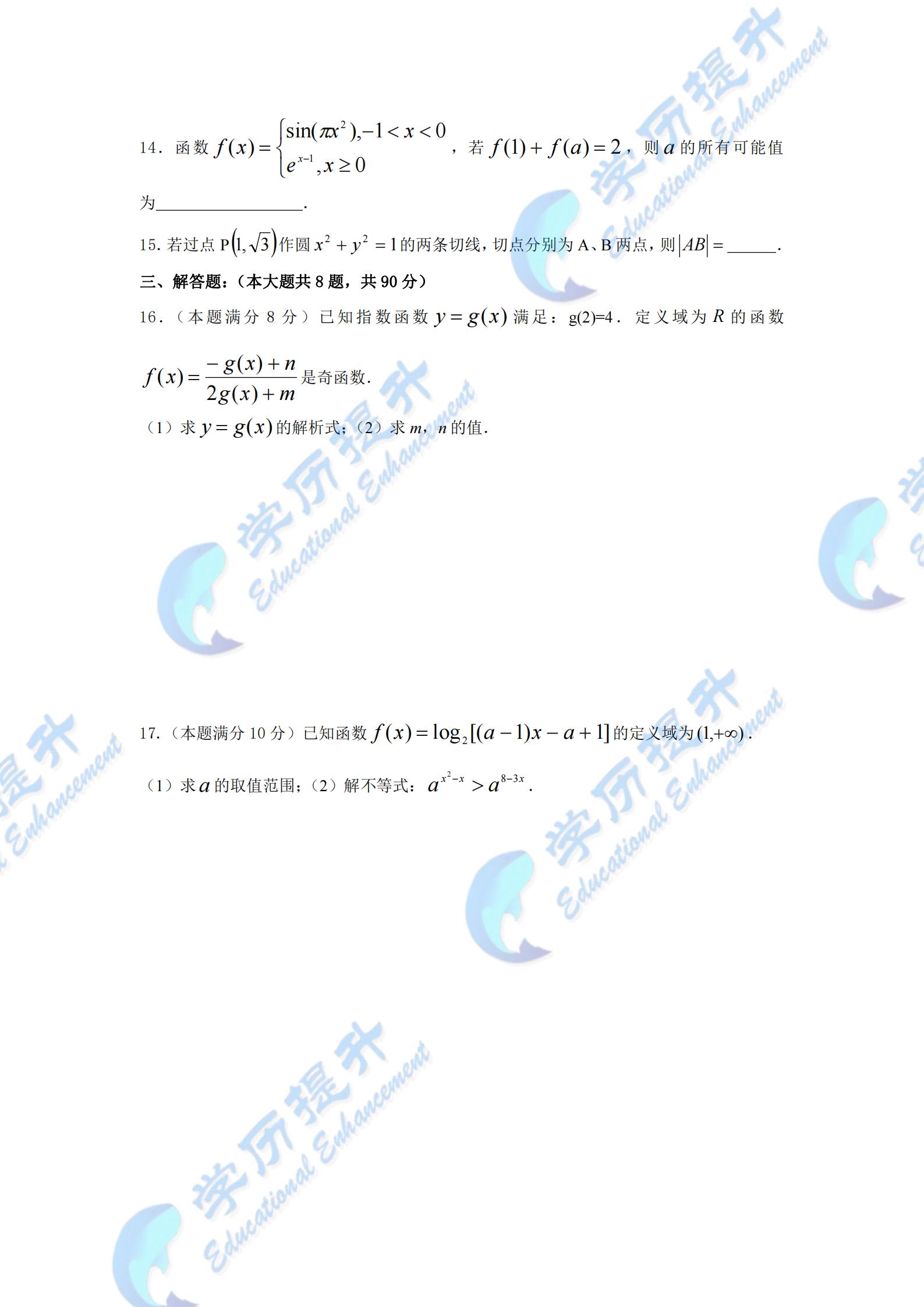 2018江苏省盐城市对口单招数学模拟试卷