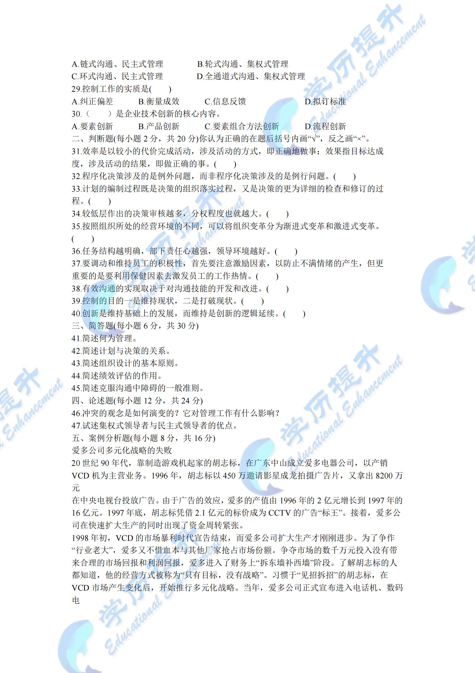 2018单招数学考试复习资料(全)