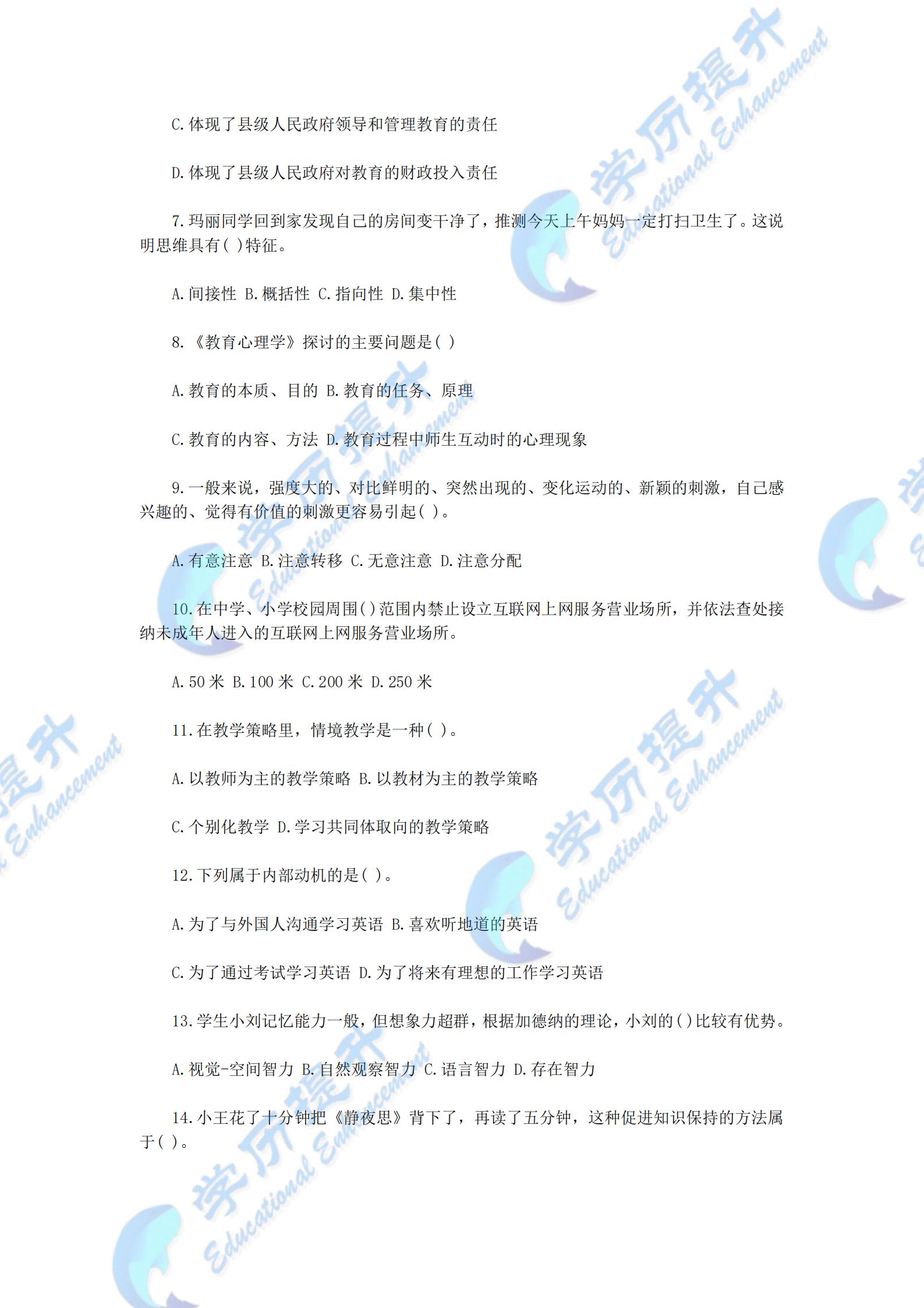 2018年河北邯郸(教师资格证)考试真题及答案