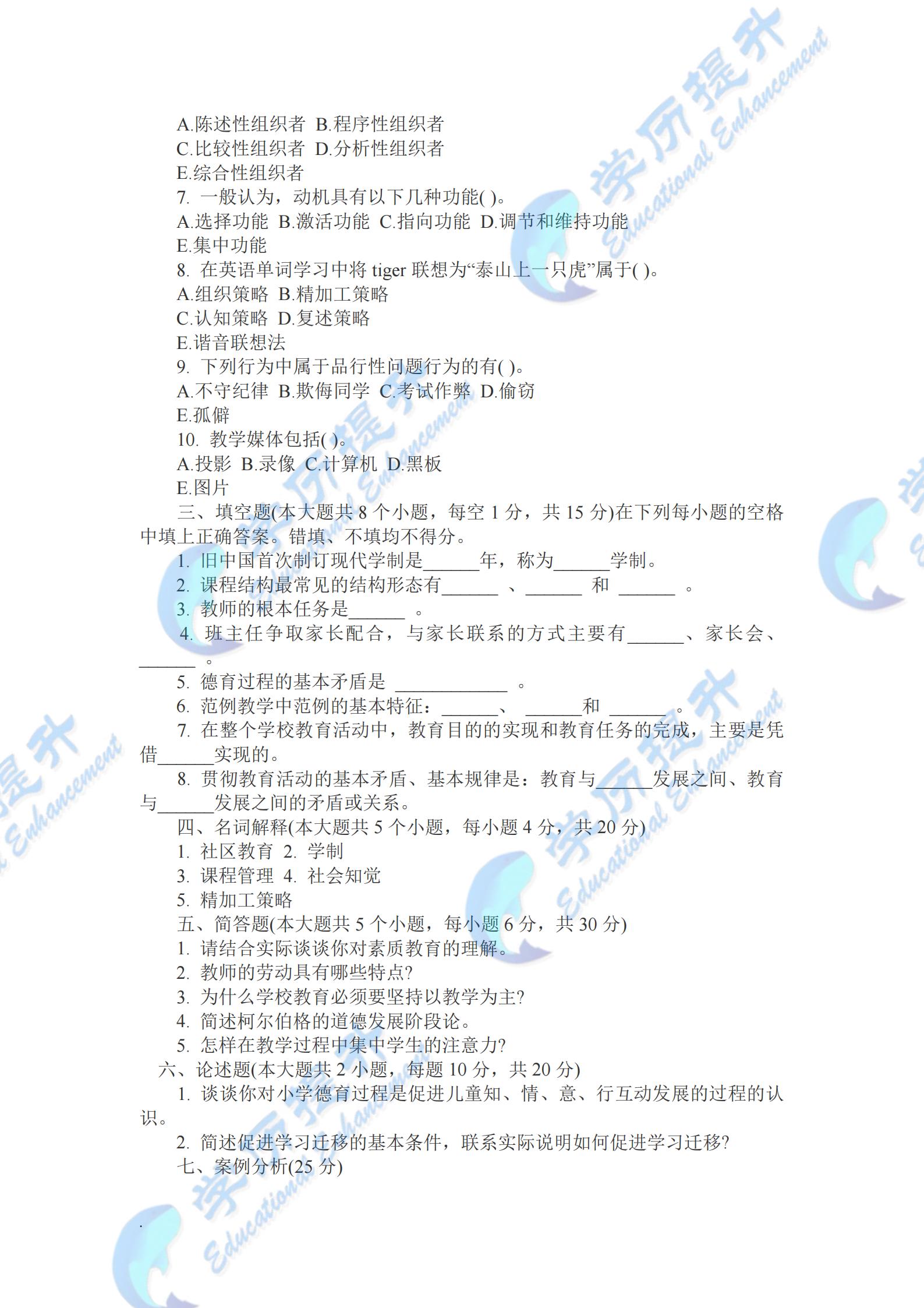 2020年河北省特岗教师招聘考试真题及答案