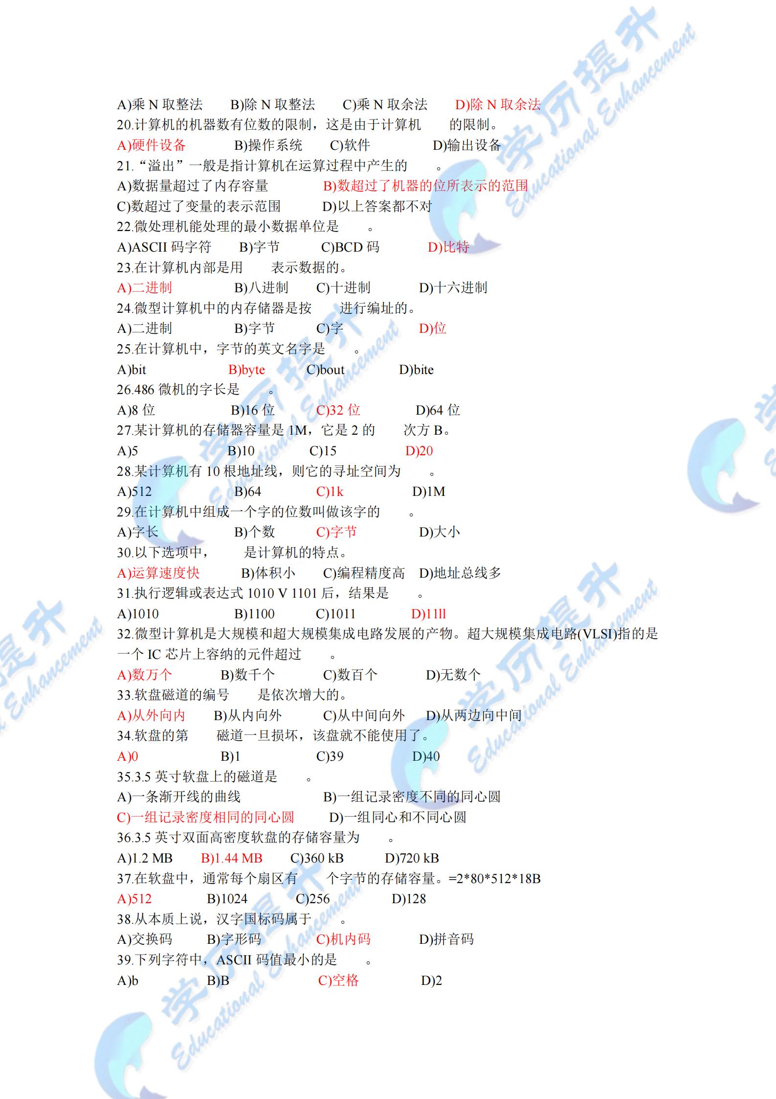 2014年计算机二级考试office高级应用复习题(附答案)