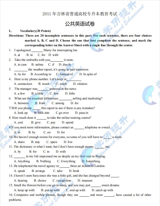 2011年吉林省普通高校专升本英语历年考试真题下载